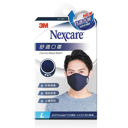 3M 舒適口罩升級款-藍色(L)【愛買】 0