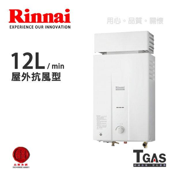 <br/><br/>  Rinnai林內 12L 屋外抗風型熱水器【RU-B1221RF】含基本安裝<br/><br/>