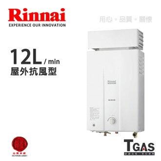 Rinnai林內 12L 屋外抗風型熱水器【RU-B1221RF】含基本安裝