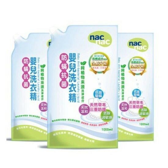 麗嬰兒童玩具館~nacnac寶寶專用洗衣精(抗菌防暪/抗過敏).1補充包三入裝-特價