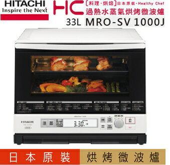 HITACHI 日立 MRO-SV1000J 日本原裝過熱水蒸汽烘烤微波爐 MROSV1000J ★2017/06/30前贈WMF優質禮 WMF-20