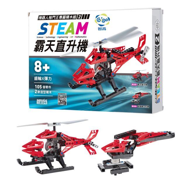 機器人格鬥王2:首刷專屬智高積木套組【STEAM 霸天直升機】