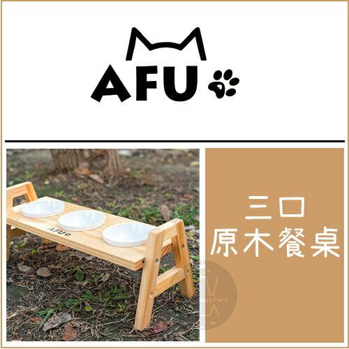 AFU[御用三口原木餐桌,寵物碗架]