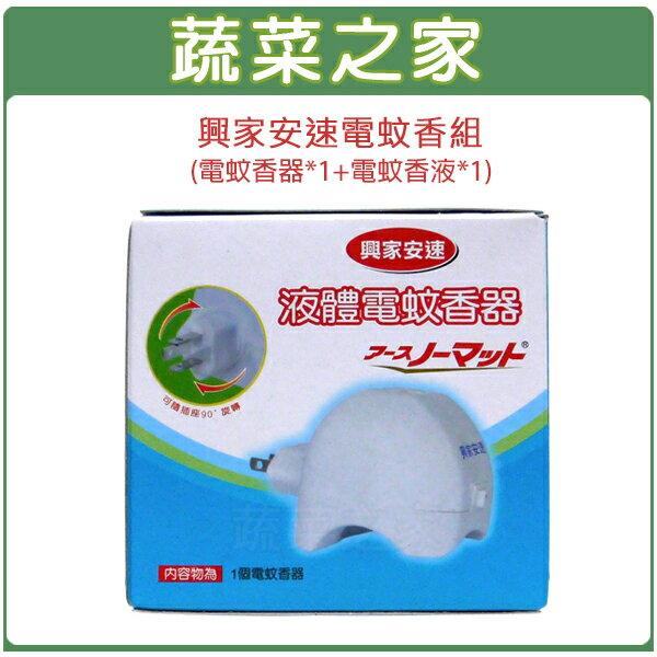 【蔬菜之家003-A14】興家安速電蚊香組(電蚊香器*1+電蚊香液*1)