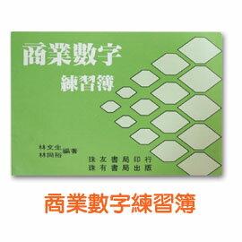 珠友文化:珠友6019商業數字練習簿