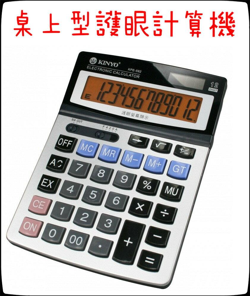 計算機 團購價 KINYO-桌上型護眼計算機 計算機/護眼/桌上型/辦公用品/太陽能/水銀電池