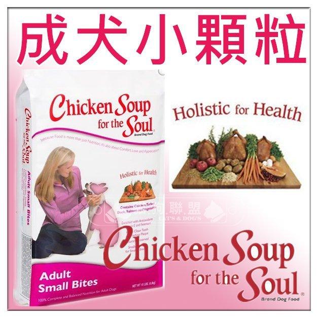 +貓狗樂園+ 美國Chicken Soup雞湯【成犬小顆粒。潔牙抗氧化配方。5磅】790元