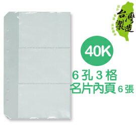 珠友 LE-51403 40K6孔3格名片內頁/6張