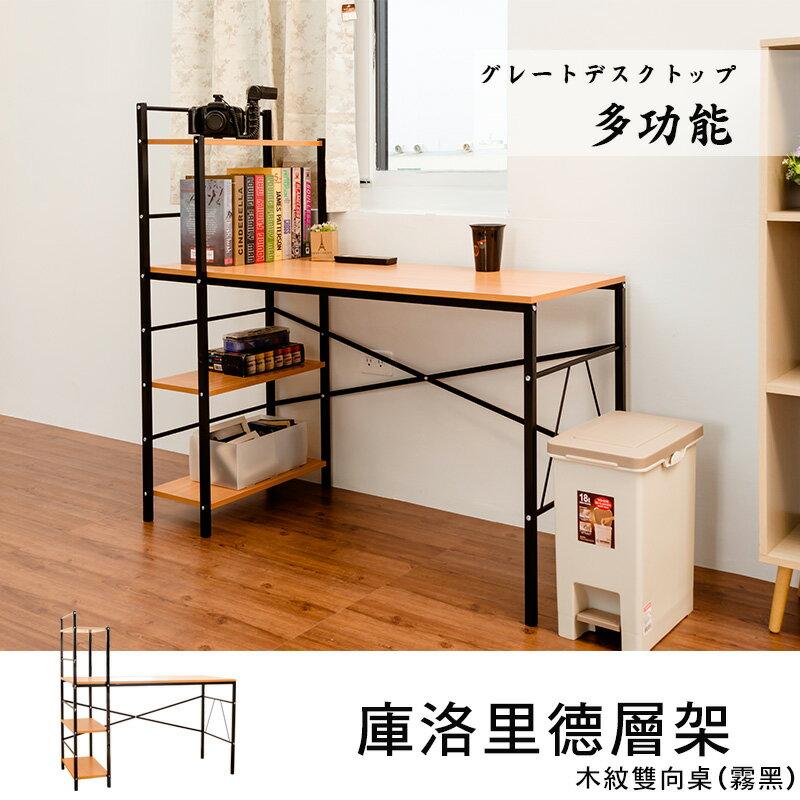 【dayneeds】【免運費】庫洛里德層架木紋雙向桌 霧黑/電腦桌/書桌/辦公桌/學生桌