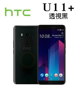 [滿3000加碼送15%12期零利率]HTCU11Plus6吋6G128G-透視黑