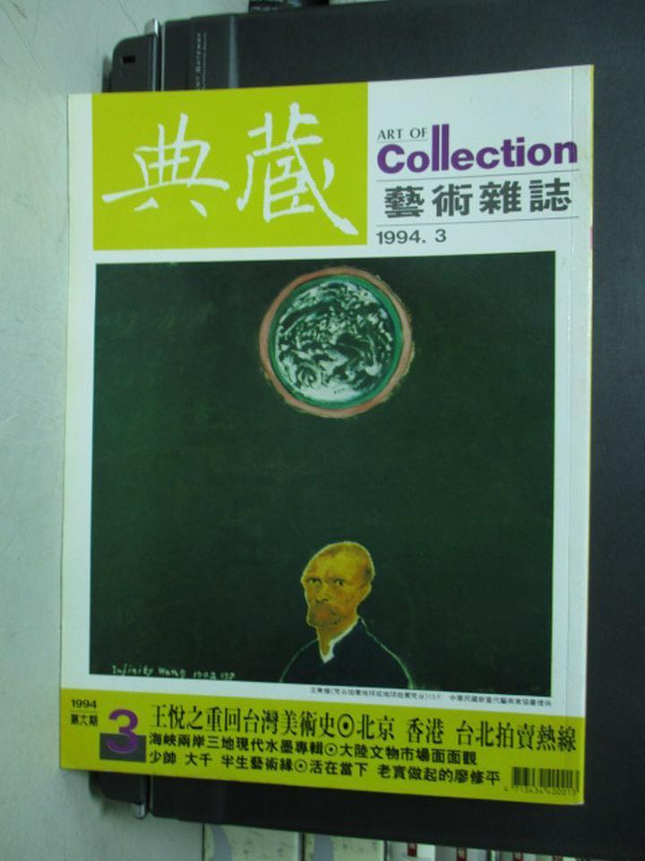 【書寶二手書T7/雜誌期刊_ZFL】典藏藝術雜誌_1994/3_王悅之重回台灣美術史等