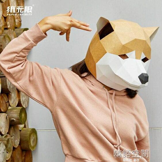 紙無限創意秋田犬柴犬哈士奇二哈狗動物面具頭套紙模年會派對道具DIY 萬聖節