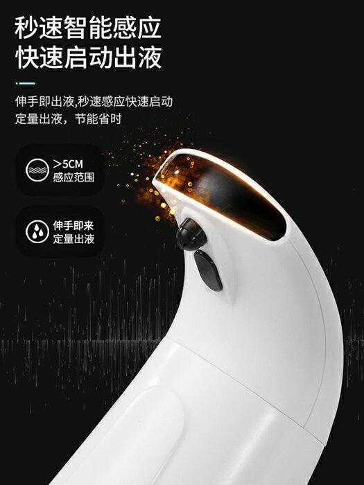 自動感應泡沫洗手機套裝泡沫洗手機感應皂液器洗手液機 伊衫風尚