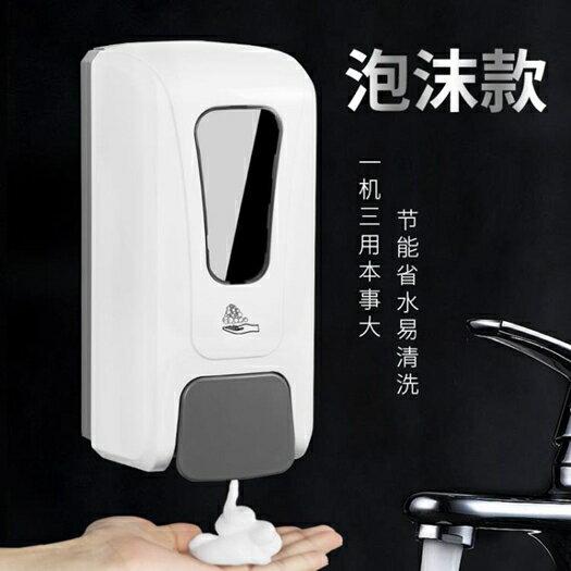 全自動感應式酒精消毒機皂液器幼兒園凈手器噴霧式手部消毒器 森馬先生