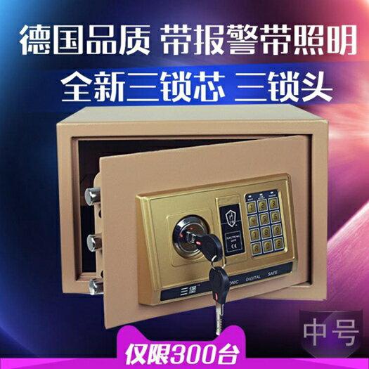 高檔全鋼電子密碼入牆保險箱家用小型迷你隱形防盜單門保險櫃 618年中鉅惠