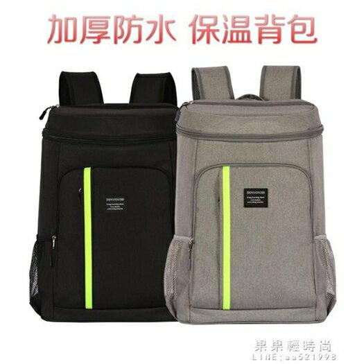 保冷袋 新款大號保溫背包加厚後背包冰包冰袋野餐包保鮮冷藏袋防水便當包  618購物節