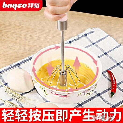 半自動打蛋器非電動家用迷你型打蛋器手持手動式奶油打雞蛋攪拌器 一米陽光