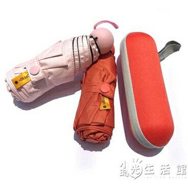 太陽傘雨傘女防曬防紫外線晴雨兩用遮陽傘摺疊小巧便攜迷你膠囊傘 小時光生活館