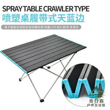 戶外便攜折疊桌野餐露營鋁板桌子休閒家具 618年中鉅惠