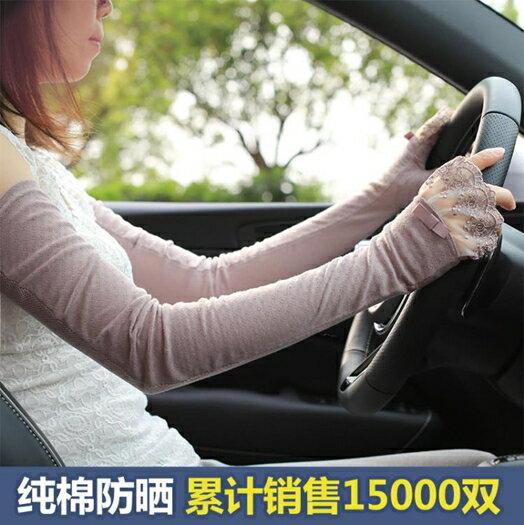 純棉夏天女士防曬手套開車防紫外線袖子套手袖護臂手臂套袖套薄款 618年中鉅惠