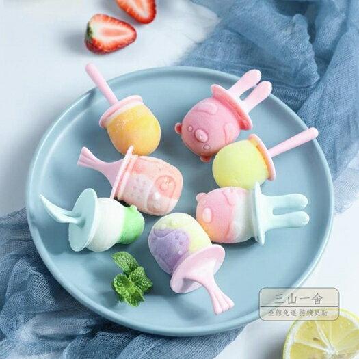 雪糕模具 家用自制硅膠冰棍凍棒冰冰糕兒童做冰淇淋迷你小冰棒模具【限時88折】
