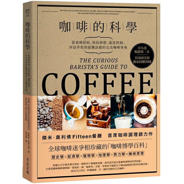 咖啡科學教室(全套合輯紀念版) 1