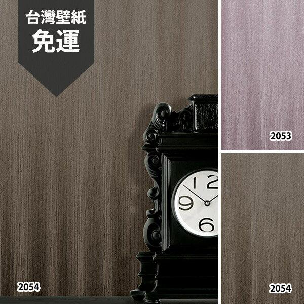 壁紙屋本舖:素色客廳台灣壁紙2053,2054