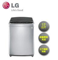 LG | 17KG 直立式 Smart 變頻洗衣機 典雅銀 WT-D176SG 0