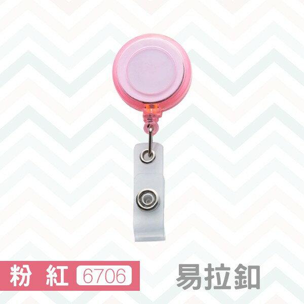 【彩色球】UHOO 6706 易拉扣(粉紅)悠遊卡套 證件套 識別證套 員工證