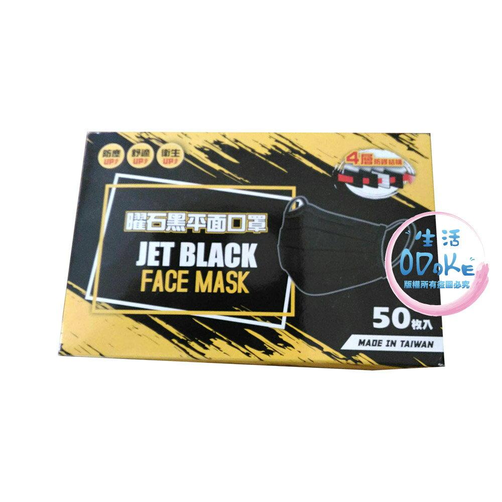 MIT曜石黑四層不織布平面口罩 50入/盒 明星款 韓星專用款 黑口罩【生活ODOKE】