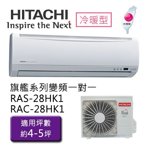 【HITACHI】日立旗艦型 1對1 變頻 冷暖空調冷氣 RAS-28HK1 / RAC-28HK1(適用坪數約4-5坪、2.8KW)