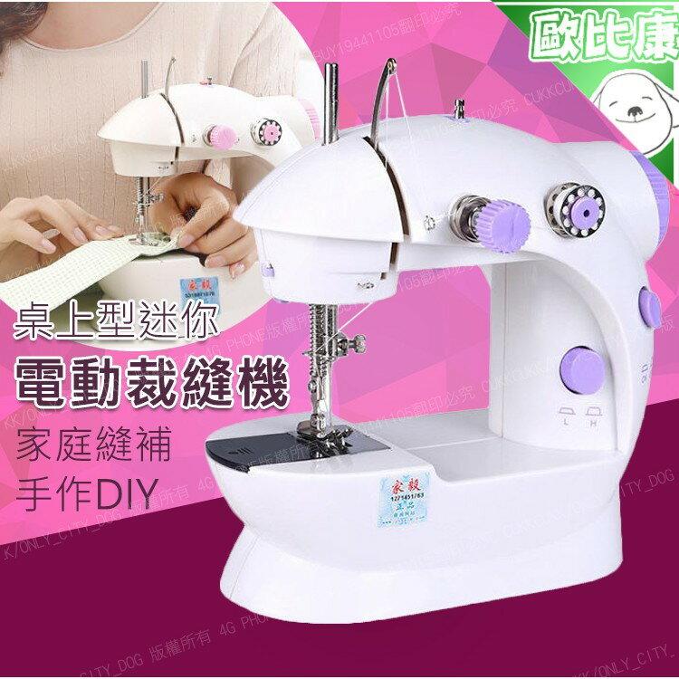【歐比康】 桌上型電動縫紉機 電動縫紉機 壓布腳 腳踏 便攜 雙線雙速 迷你裁縫機 縫衣機