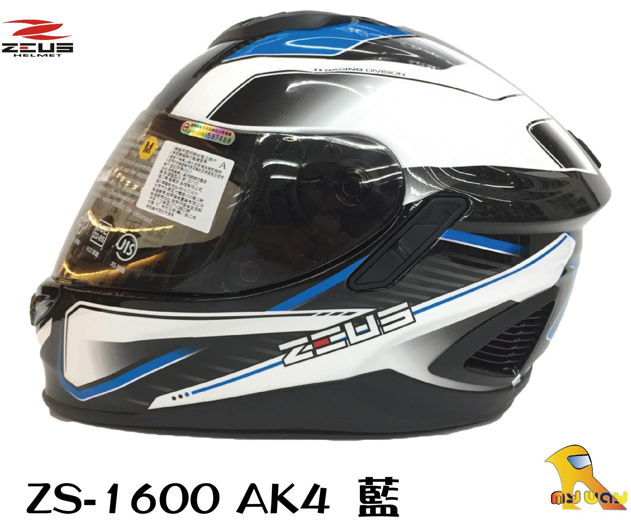~任我行騎士人身部品~瑞獅 ZEUS ZS-1600 ZS 1600 AK4 藍 碳纖維 全罩式安全帽 送電鍍片