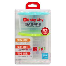 【淘氣寶寶】BabyCity2入副食品保存罐BB13013【台灣製造】