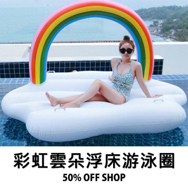 50%OFFSHOP彩虹雲朵浮床游泳圈(有夠浮誇)【AT036240DN】
