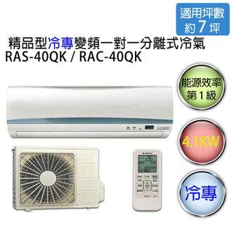 【HITACHI】日立旗艦型 1對1 變頻 冷專空調冷氣 RAS-40QK / RAC-40QK(適用坪數約6-7坪、4.1KW)