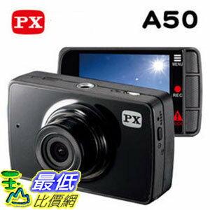 [106玉山最低比價網] PX大通 A50 超廣角 夜視高畫質 行車記錄器 加贈16G記憶卡