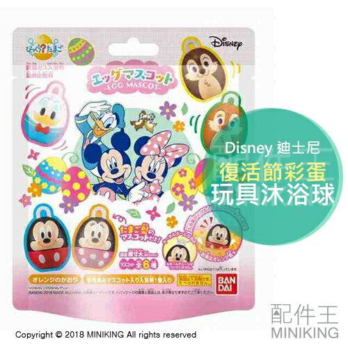 【配件王】現貨 日本 迪士尼 玩具沐浴球 復活節限定款 彩蛋 泡澡球 入浴劑 米奇 米妮 奇奇 蒂蒂 6款隨機小玩具