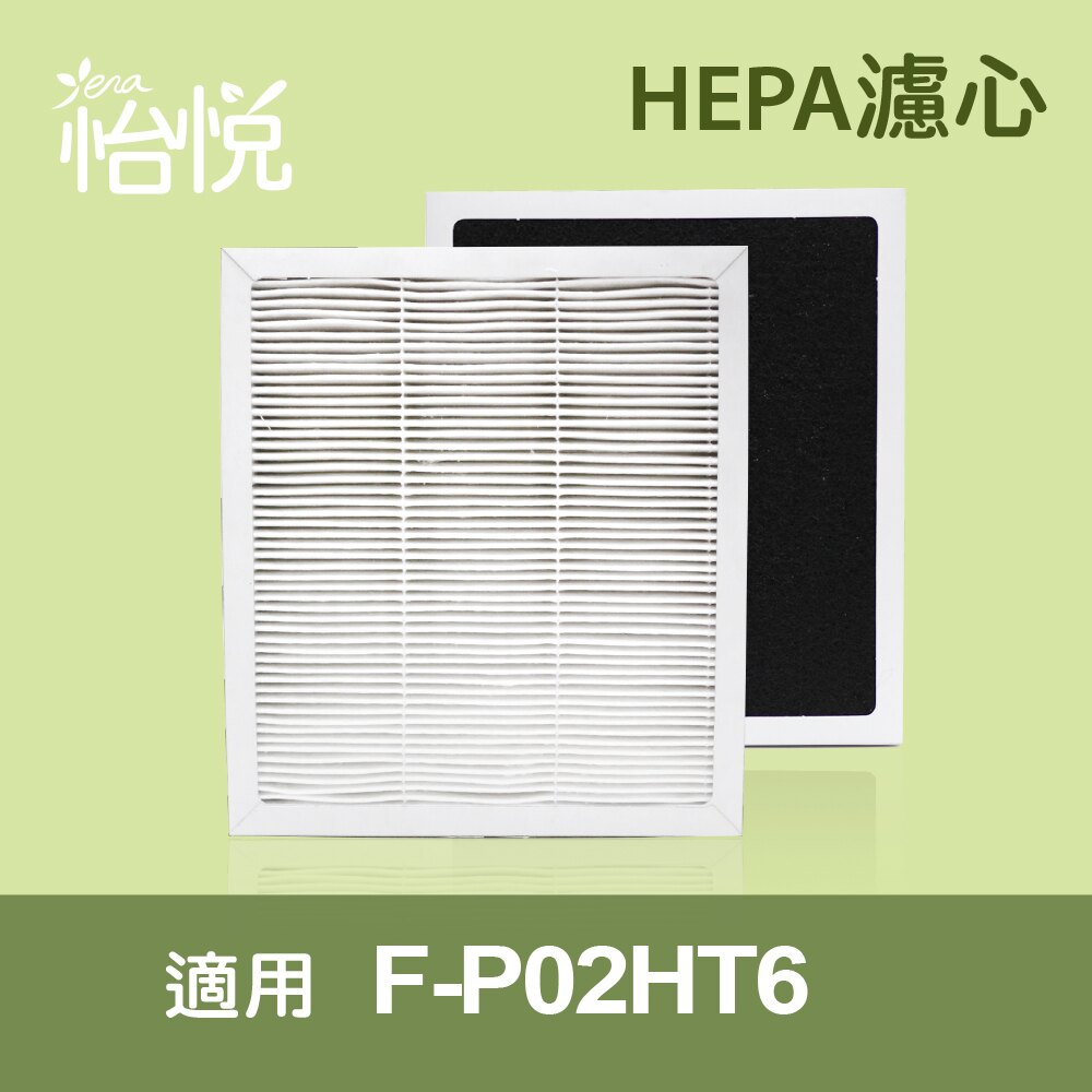 <br/><br/>  【怡悅HEPA濾心】(三片量販包)適用國際F-P02HT6空氣清淨機 同F-P02H(三片免運量販包)<br/><br/>