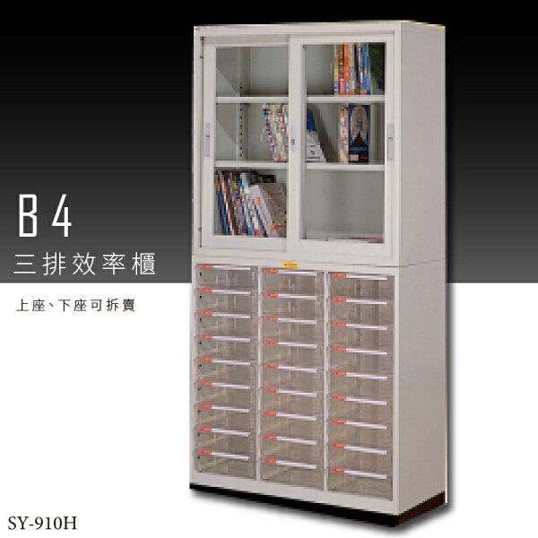 【台灣品牌嚴選】大富SY-910H落地型效率櫃組合櫃置物櫃多功能收納櫃