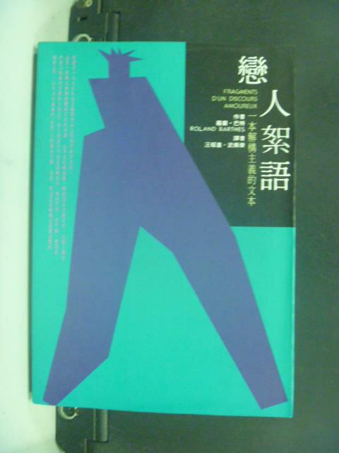 【書寶二手書T5/兩性關係_KIX】戀人絮語_羅蘭.巴特