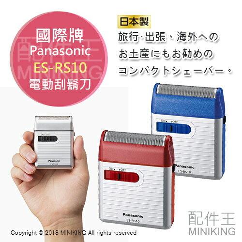 日本代購 日本製 國際牌 ES-RS10 迷你 電動刮鬍刀 電鬍刀 1刀頭 銀/紅/藍