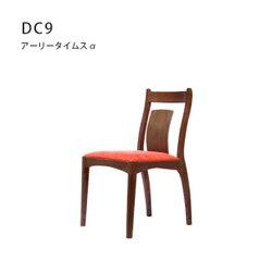 【MUKU工房】 北海道 旭川 家具 EARLY TIMES α 無垢 DC9-餐椅 (原木  /  實木) 7