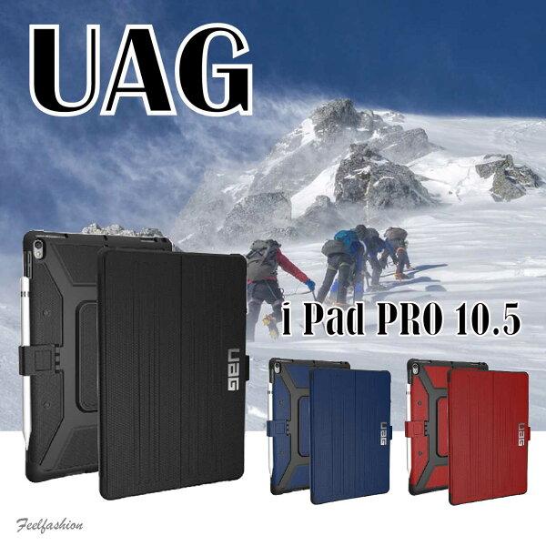 Feel時尚手機週邊:UAGiPadPro10.5美國軍規耐衝擊保護殼送透明保護貼
