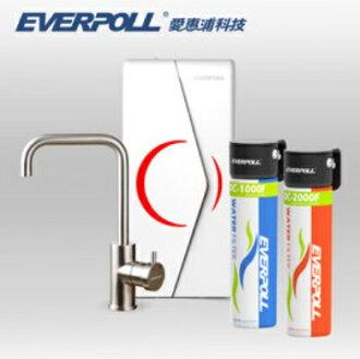 EVERPOLL愛惠浦科技 廚下型雙溫無壓飲水機(EP-168)+守護升級全效能淨水組(DCP-3000)
