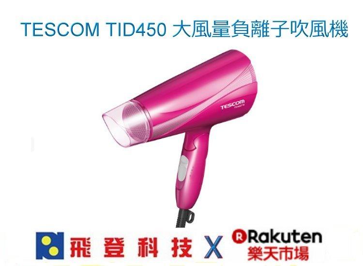 【大風量快乾】TESCOM TID 450 大風量負離子吹風機 群光公司貨 含稅開發票