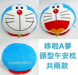 【UNIPRO】哆啦A夢 Doraemon 小叮噹 頭型 臉型 午安枕 小抱枕 靠枕 兩款表情