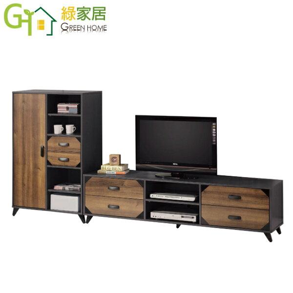 【綠家居】馬克特時尚8.6尺雙色L型電視櫃展示櫃組合