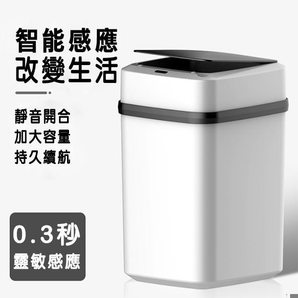 智慧垃圾桶 12L感應式智能垃圾桶 免彎腰免掀蓋 智能感應垃圾桶 垃圾筒 按壓式垃圾筒 自動感應 電動垃圾桶