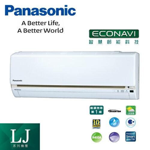 Panasonic國際 4-5坪 一對一單冷變頻卓越型 LJ系列(CS-LJ28VA2/CU-LJ28CA2)含基本安裝